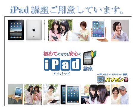iPad_kouza_gifu.JPG