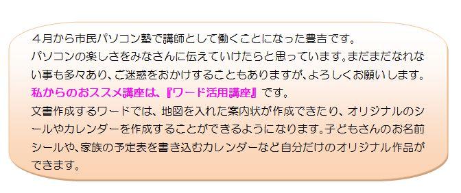 inst_toyoshi1_gifu_1.JPG