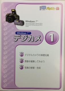 kouza_dejikame_tekisuto1.JPG
