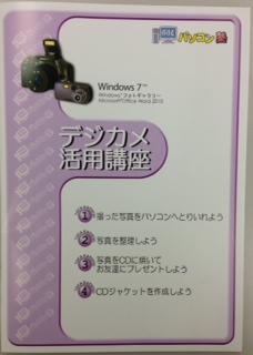 kouza_dejikatu_tekisuto1.JPG