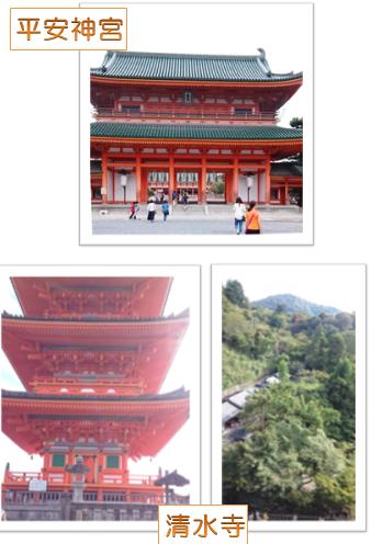 kyouto_gifu_1.PNG