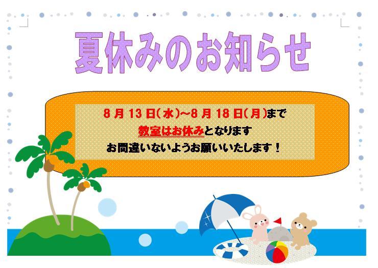 natuyasumi_gifu_2014.JPG
