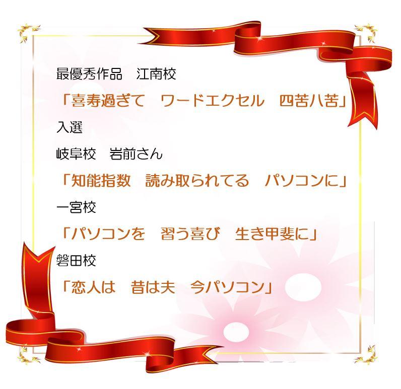 sakuhin_senryu_gifu.jpg