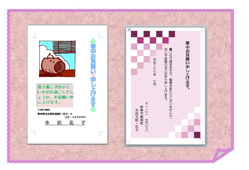 shochu_osusume_gifu_2.PNG