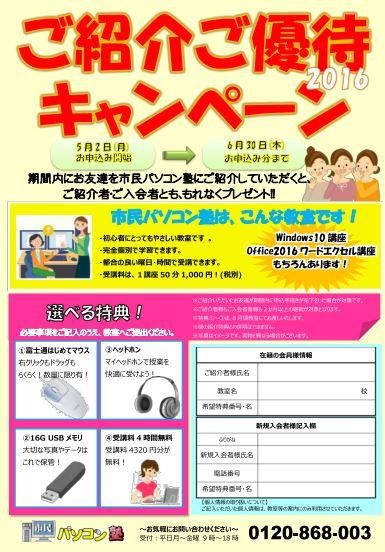 syoukai-gihu-1.JPG