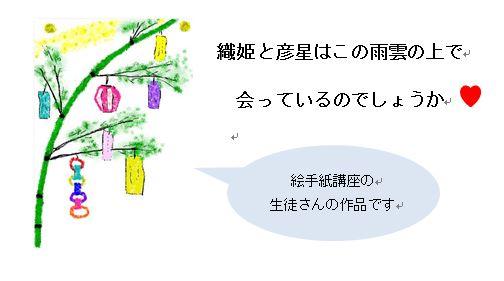 tanabata_gifu_3.JPG