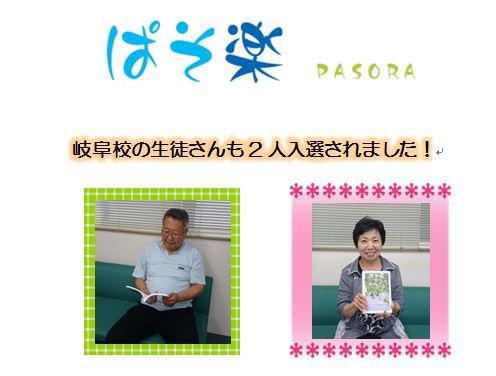 tanabata_gihu_seito_1.JPG