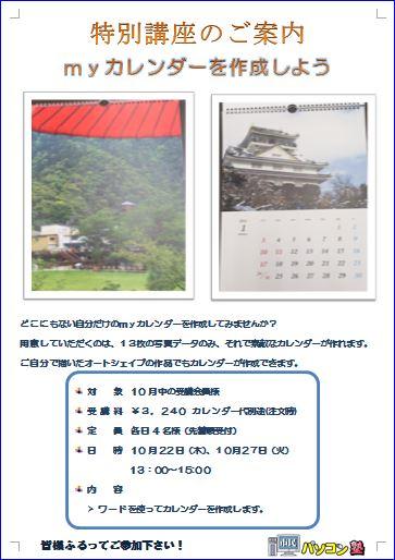 tokubetukouza-gihu-1.JPG