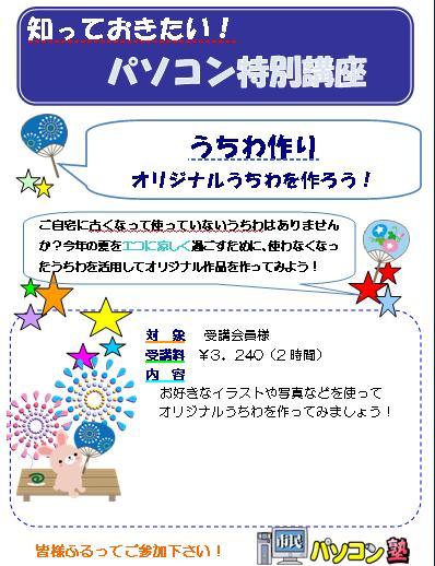 tokubetukouza_utiwa_gifu.JPG