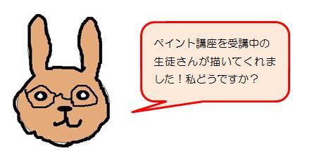 usagi_peint_gihu_2.JPG
