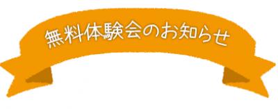 無料体験会バナー.pngのサムネイル画像