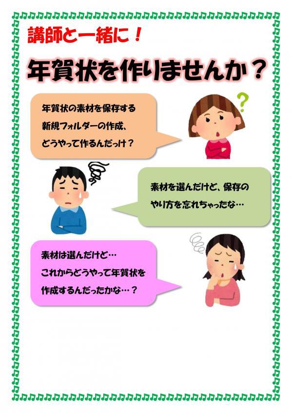 年賀状案内_01.jpg