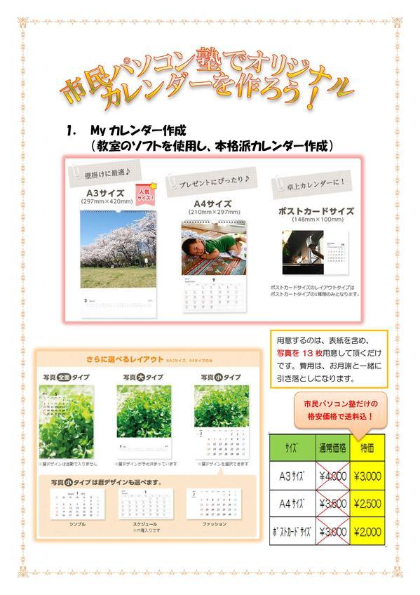 Myカレンダー告知資料 part2_01.jpg