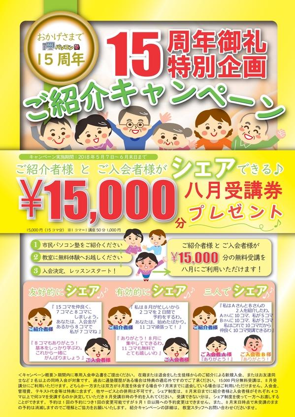 2018紹介CPポスター 兼 配布チラシ完成版_01.jpg