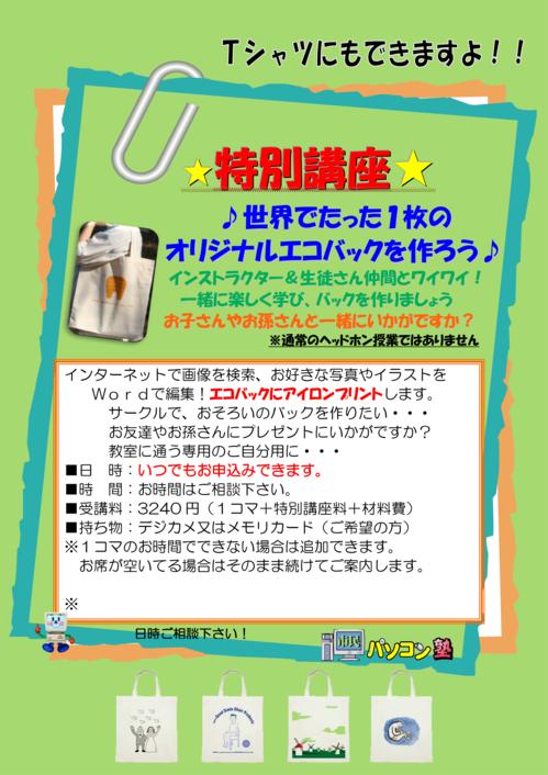 エコバックポスター全年用.png