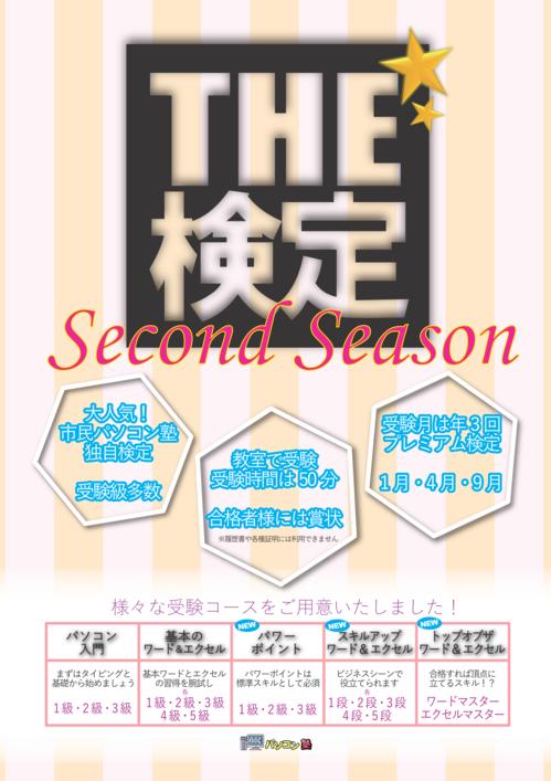 THE検定2ndseasonポスター_01.png