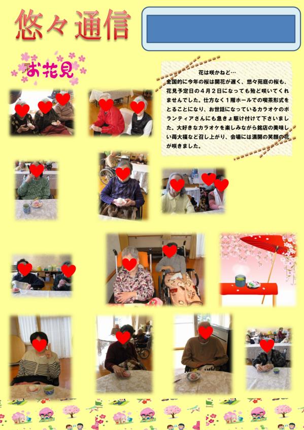 通信作成_01.png