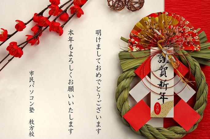 新年あいさつ_03.png