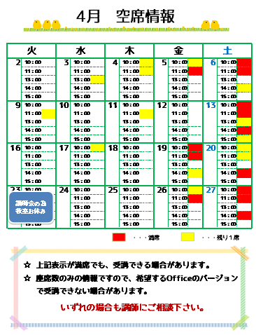 空席情報0406.png