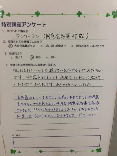 anketo-ka.JPG