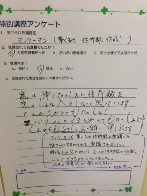 anketo-m.JPG