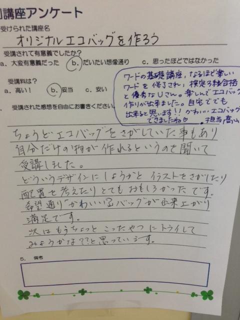 anketo-u.JPG