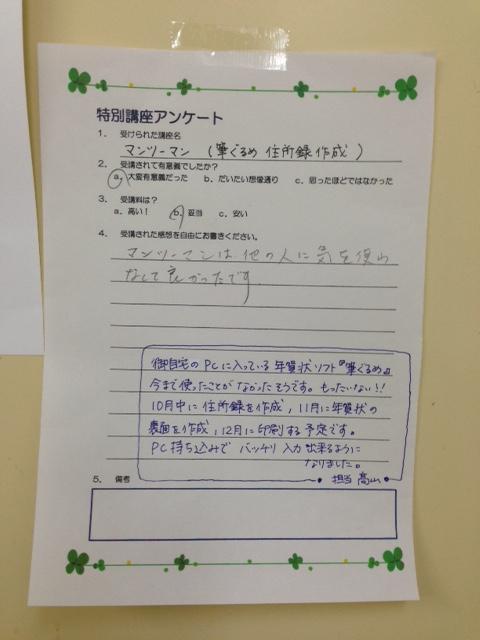 anketo1.JPG