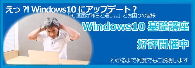 win10-forinerkyoshitu.jpg
