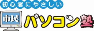 市民パソコン塾ロゴ.pngのサムネイル画像のサムネイル画像のサムネイル画像のサムネイル画像