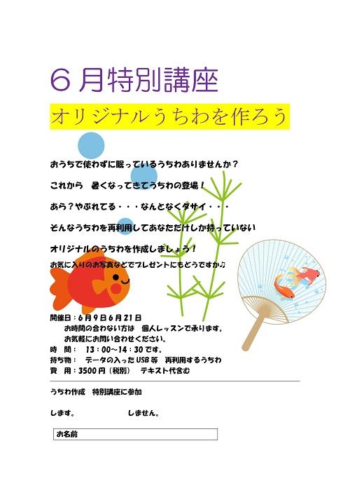 6月特別講座 うちわチラシ_01.jpg