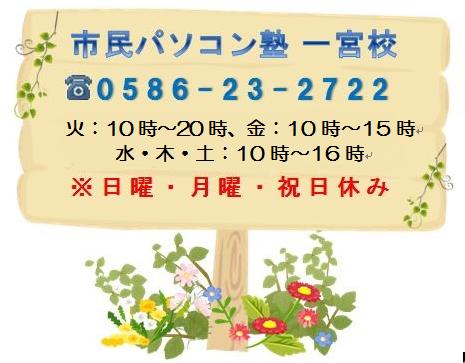 ichinomiya_kanban2017_1.PNG