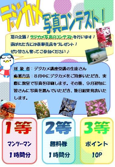 dejicame_tirashi_gifu_1.jpg