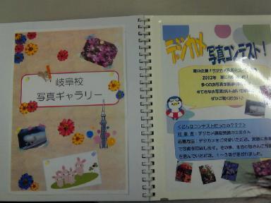 dejikame_gifu_2.jpg