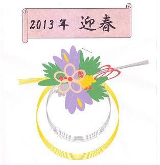 geishun_gifu_2013.JPG