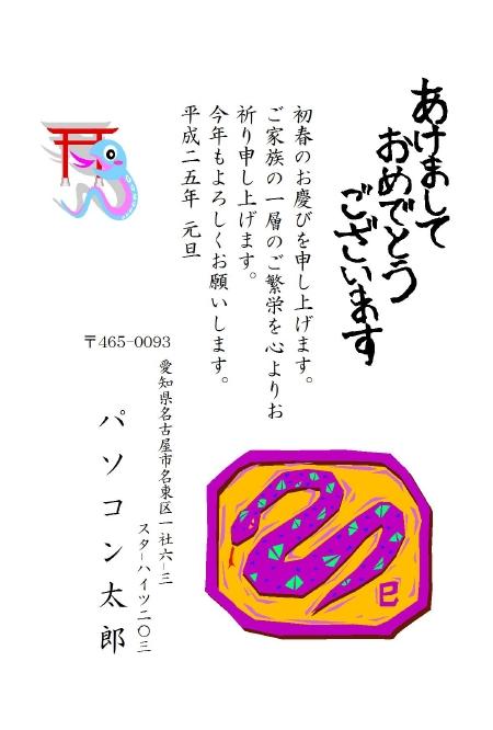 hagaki_hirakata1.jpg