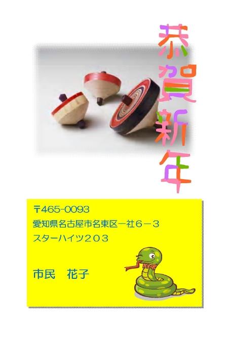 hagaki_hirakata3.jpg