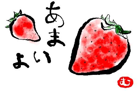 itigo_hirakata.jpg
