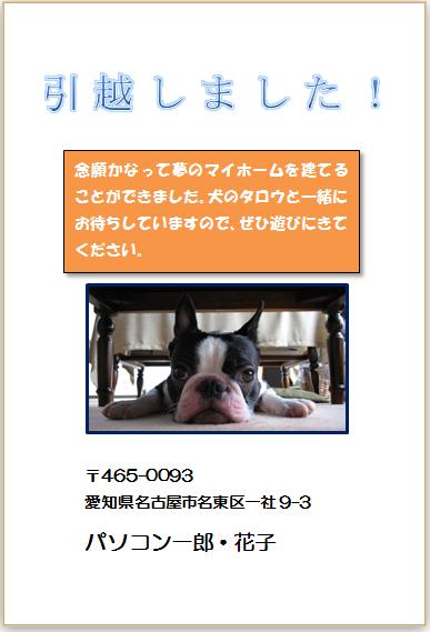 jyukoku_osusume_ooyama_hikkosi.png