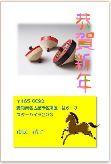 jyukoku_osusume_ooyama_uma.jpg
