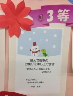 kontesuto_gifu_3.JPG