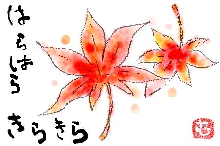 momijimoji_hirakata.jpg