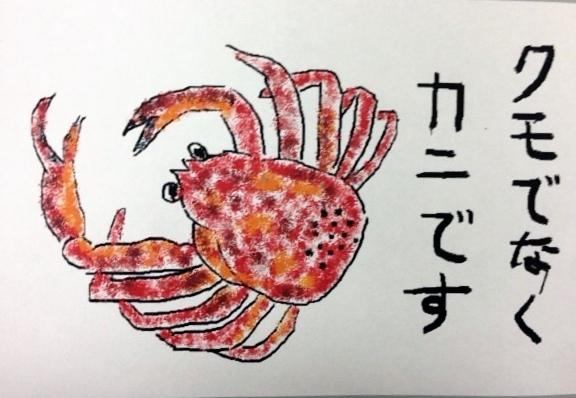 seito_sakuhin_etegami_1.jpg