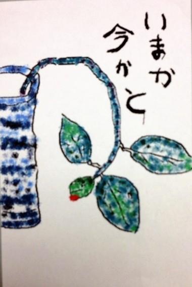 seito_sakuhin_etegami_6.jpg