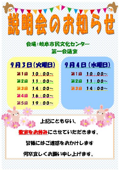 setumeikai_9gatu_gifu.JPG