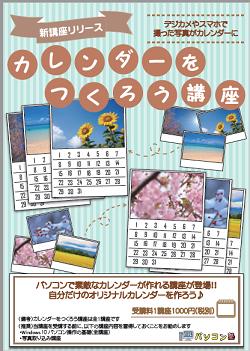 カレンダーを作ろうinuyama.PNG