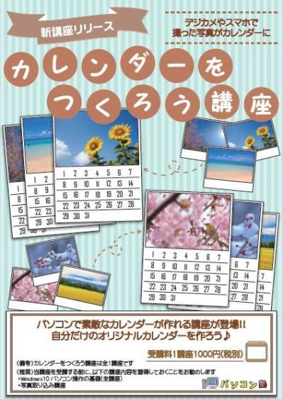 カレンダーをつくろう講座・画像.JPG