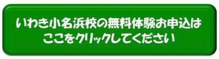 無料体験 いわき.jpg