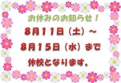 市民パソコン塾いわき小名浜校お休みのお知らせ.jpg