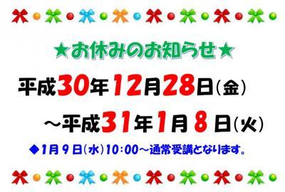 年末年始休校いわき小名浜校.jpg