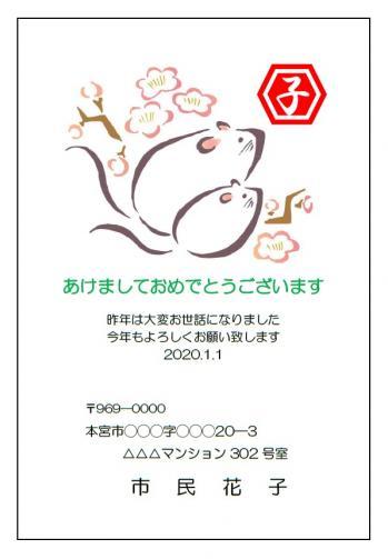 年賀状2020②☆小名浜校.jpg